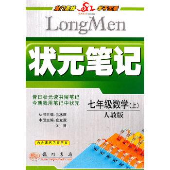 七年级数学上:(人教版)状元笔记(2010.8印刷)