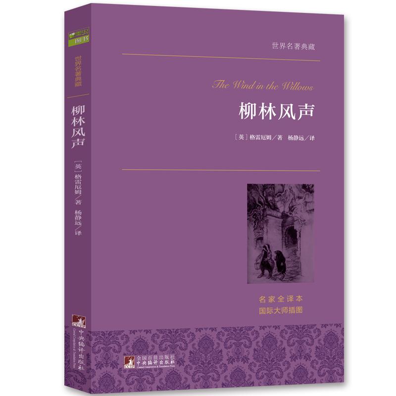 柳林风声 世界名著典藏 名家全译本  著名翻译家杨静远权威译作  国际大师插图  完美典藏版