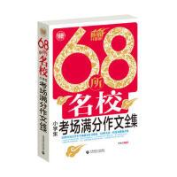 68所名校小学生考场满分作文全集-畅销升级版*9787565622403 季小兵