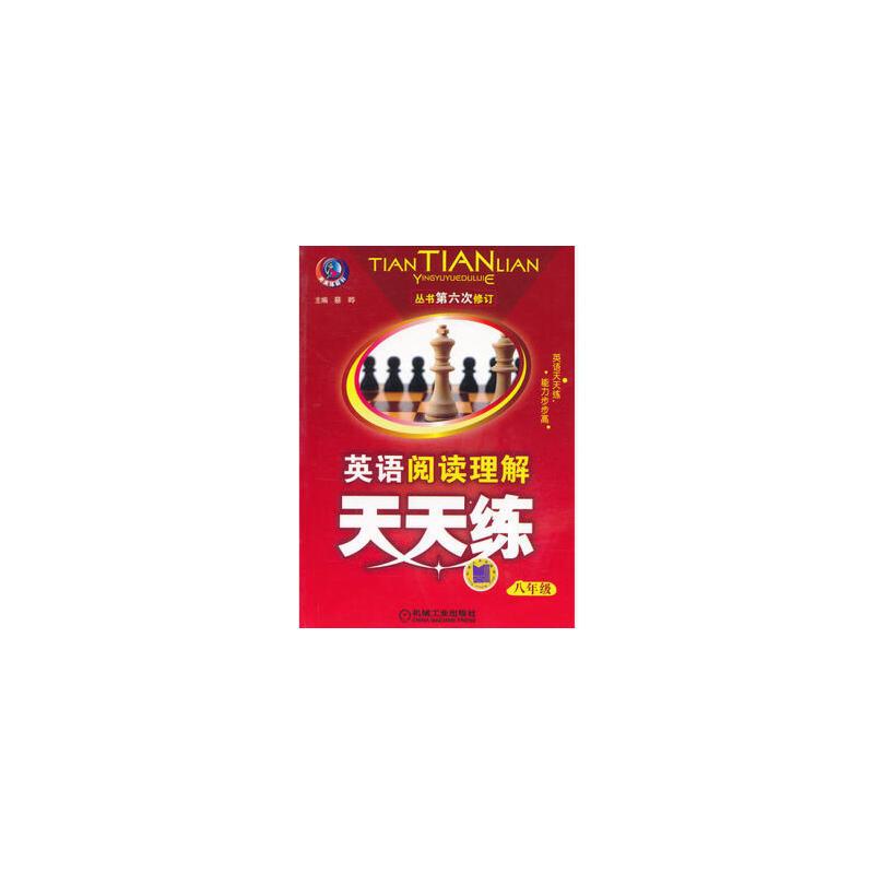【正版二手9成新】八年级:英语阅读理解天天练(2012年6月印刷) 蔡晔