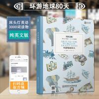 床头灯英语3000词 环游地球80天 纯英文版 初高中生英语课外阅读书英语故事书