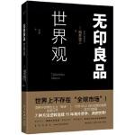 无印良品世界观 (日) 松井忠三 吕灵芝 9787513310093 新星出版社