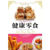 健康零食韩国三省出版社第二编辑部,王志国吉林科学技术出版社9787538438994