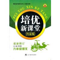 九年级语文/培优新课堂(2011年1月印刷)