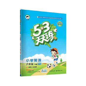 53天天练 广州专用 小学英语 六年级下册 教科版 2020年春(含测评卷及答案册)