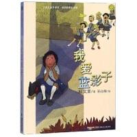 我爱蓝影子(台湾儿童文学馆・美丽眼睛看世界)