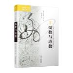 海外中国研究丛书・儒教与道教