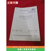 【二手9成新】JGJ113 2015建筑玻璃应用技术规程