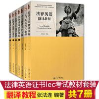 正版 法律英语证书LEC考试教材 法律英语精读+泛读+写作+翻译教程+英美法律术语双解 北京大学出版社