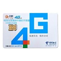 中国电信4G上网卡 资费套餐卡 全国漫游不限时不限量1年 199爆米花套餐