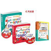 环球雅思 跟妈妈一起学英文+跟妈妈学唱英文歌 幼儿英语 英语启蒙早教点读 +从基础发音到流利口语,看这本就够了