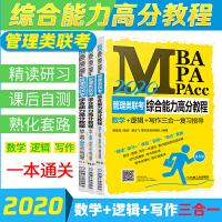 mba联考教材2019 机械工业出版社mba教材高分教程 管理类联考综合能力 mba联考数学写作逻辑三合一复习指导 2