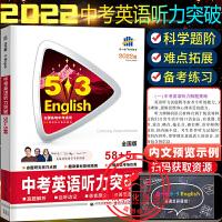 53中考英语听力突破中考58+5套全国版2022新版曲一线初中九年级听力复习资料