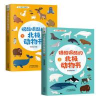 正版图书-FLY-小小达尔文系列:很酷很酷的北极动物书(上下册) 9787557657987 天津科学技术出版社 知礼