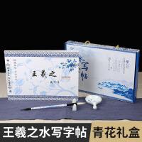 王羲之行书练毛笔字帖成人初学者书法入门小学生水写布套装