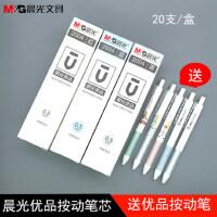 晨光优品笔芯按动中性笔笔芯 弹簧子弹头AGPH2601/H5101/H2603/H2602替芯2004A黑0.5笔芯批