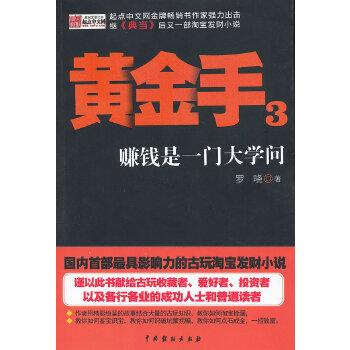 【新书店正版】《黄金手3》罗晓著9787104038443中国戏剧出版社 新书店购书无忧有保障!