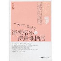 【新书店正版】海德格尔谈诗意地栖居海德格尔,丹明子工人出版社9787500850151