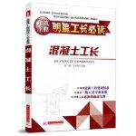 混凝土工长,华中科技大学出版社,孟健,于忠伟主编9787560982854