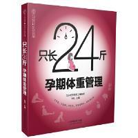 只长24斤 孕期体重管理 杨虹 江苏科学技术出版社 9787553736570