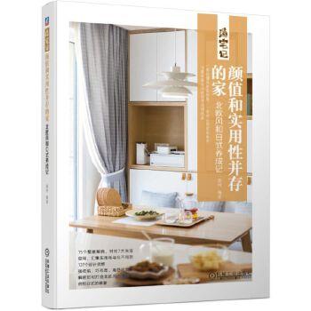 颜值和实用性并存的家 北欧风和日式养成记 15个整屋案例,针对7大生活空间,汇集127个、强收纳、巧布局、高舒适度的北欧与日式家居设计灵感