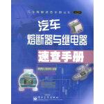 汽车熔断器与继电器速查手册――汽车维修速查手册丛书