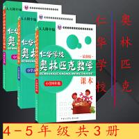 仁华学校奥林匹克数学课本4 5 6年级(套装共3册)