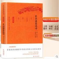 资治通鉴选译(古代文史名著选译丛书)珍藏版
