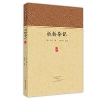 家藏文库:板桥杂记 [清] 余怀,苗怀明 注 9787534857515 中州古籍出版社