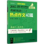考研英语(二)热点作文40篇:2015(货号:A7) 钟莉,蒋军虎 9787111484394 机械工业出版社威尔文化