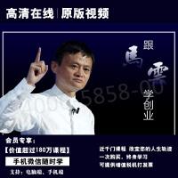马云跟马云学创业正版高清在线视频课程非dvd光盘 电脑手机随时学终身使用
