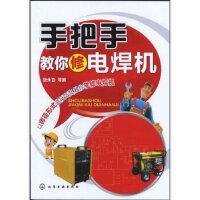 【全新直发】手把手教你修电焊机 张永吉 9787122141842 化学工业出版社