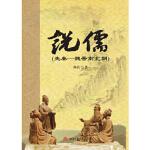 说儒(先秦―魏晋南北朝) 杨名 西南交通大学出版社 9787564343477