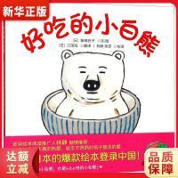 小白熊系列:好吃的小白熊 江田海 9787309136500 复旦大学出版社