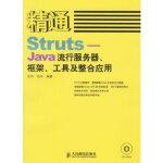 【包邮】 精通Struts-Java流行服务器 框架 工具及整合应用(含盘) 戎伟,张双 9787115150356