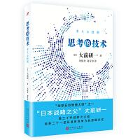 思考的技术(2019年新版)