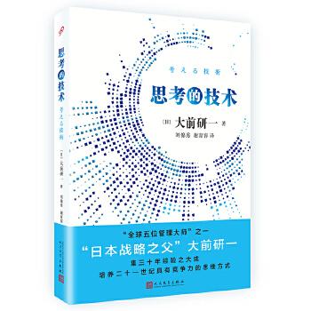 """思考的技术(2019年新版) """"全球五位管理大师""""之一,""""日本战略之父""""大前研一集三十年经验之大成,培养二十一世纪具有竞争力的思维方式。"""