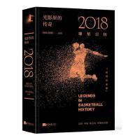 光影里的传奇:2018球星日历
