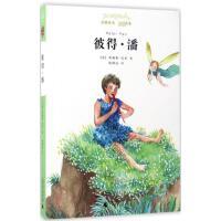 彼得・潘/经典童书**译本