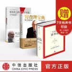 投资系列(穷查理宝典+资本社会的17个矛盾+21世纪资本论)中信出版社