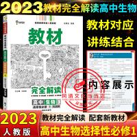教材完全解读高中生物必修1R人教版高中生物必修一2020版