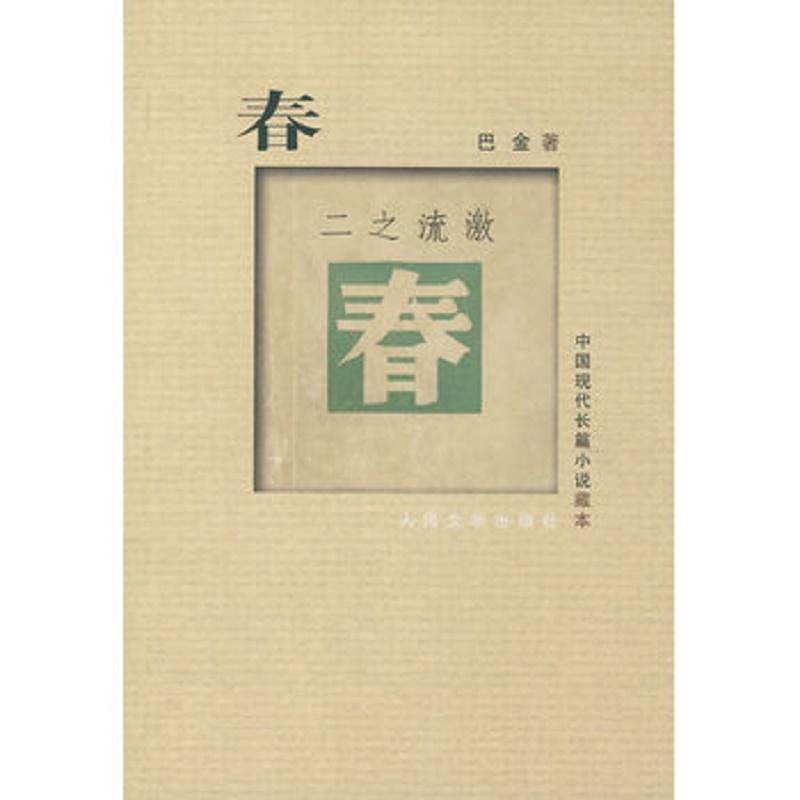 正版 春 2之流激 中国现代长篇小说藏本 巴金文学人民文学出版社书 中