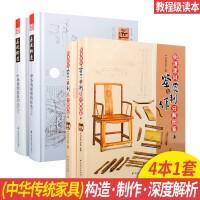 1套4本:匠说构造+明清家具鉴赏与制作分解图鉴 中式传统家具深度解析 木工 红木实木家具设计与制作书