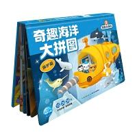 正版全新 海底小纵队・奇趣海洋大拼图:保护篇