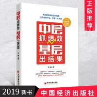 中层抓绩效 基层出结果中层案头常备绩效管理手册实战解读绩效管理绩效考核教程书籍 中国经济出版社