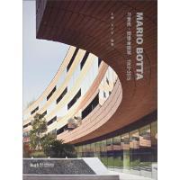 马里奥博塔全建筑1960―2015 支文军,戴春 同济大学出版社 9787560860176