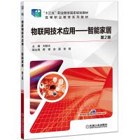 物联网技术应用 智能家居(第2版)