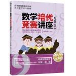 数学培优竞赛讲座(九年级)