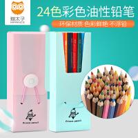 猫太子彩铅笔油性彩色铅笔24色画笔套装学生彩铅手绘美术涂色笔