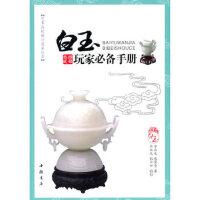 白玉玩家手册 李永光,陈常奇 9787514900217 人民出版社